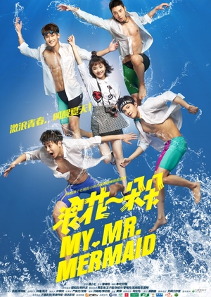 image of drama My Mr Mermaid (2017) [CDRAMA]